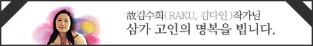 故김수희(RAKU,김다인) 작가님. 삼가 고인의 명복을 빕니다.